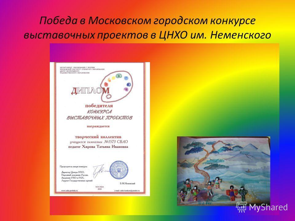 Победа в Московском городском конкурсе выставочных проектов в ЦНХО им. Неменского