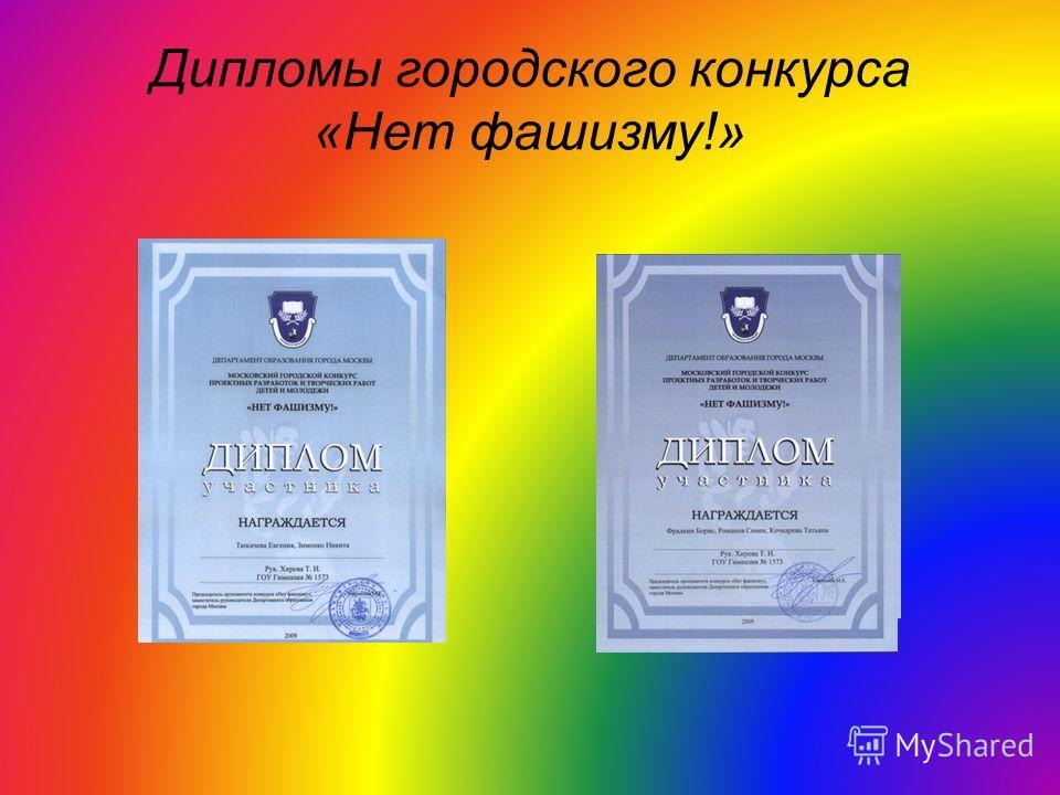 Дипломы городского конкурса «Нет фашизму!»