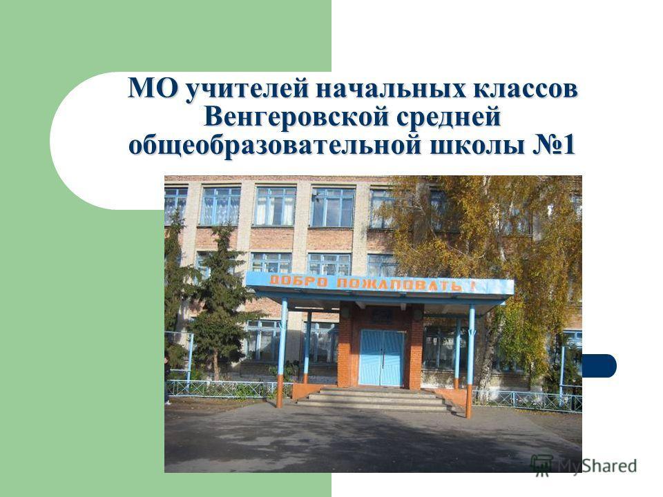 МО учителей начальных классов Венгеровской средней общеобразовательной школы 1