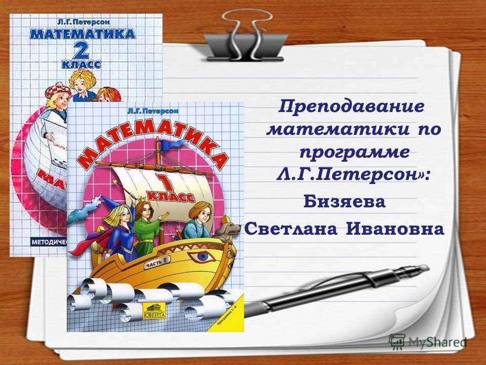 Преподавание математики по программе Л.Г.Петерсон»: Бизяева Светлана Ивановна