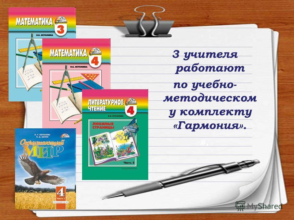 3 учителя работают по учебно- методическом у комплекту «Гармония». ».