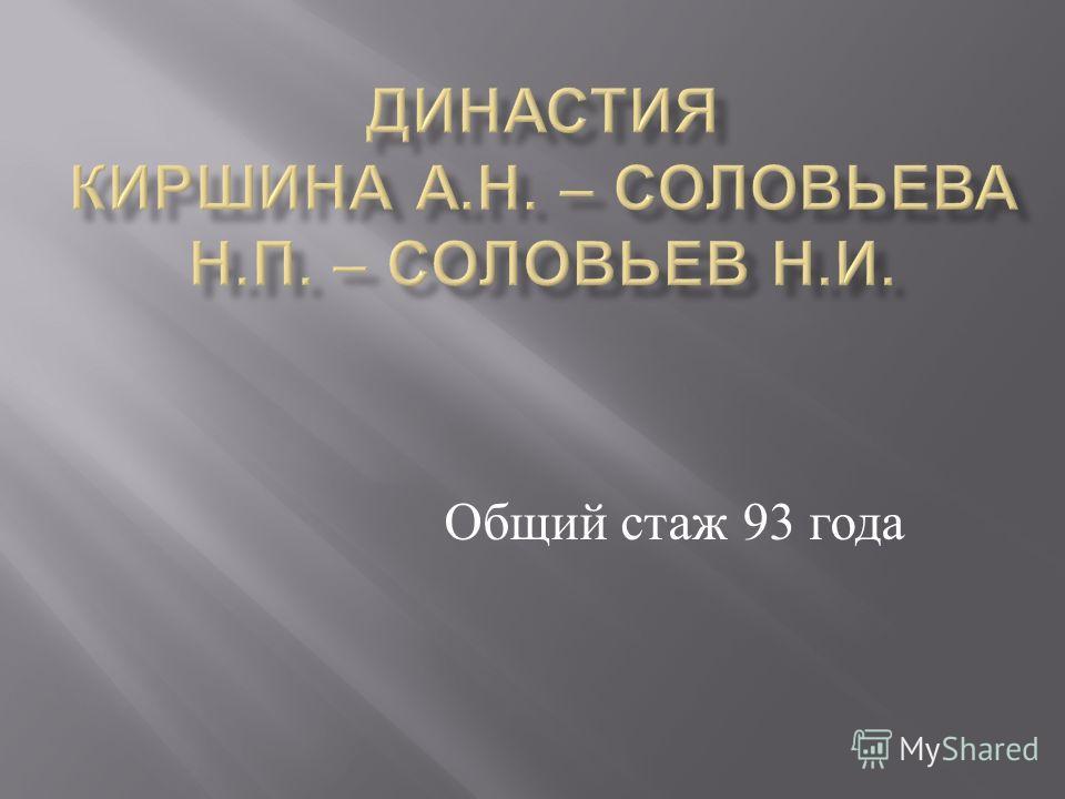Общий стаж 93 года