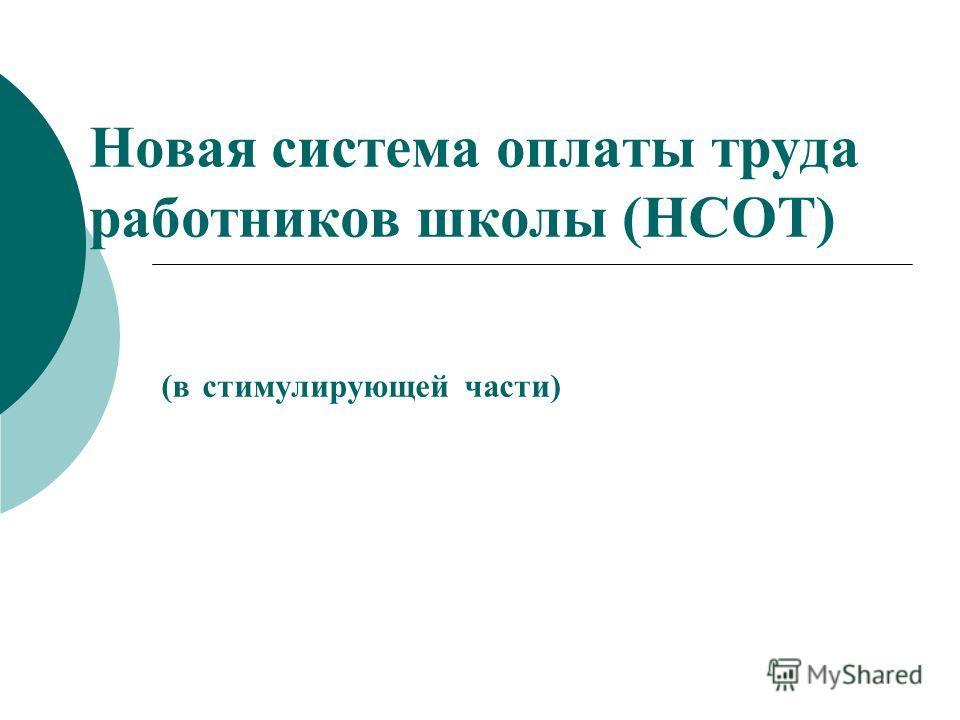Новая система оплаты труда работников школы (НСОТ) (в стимулирующей части)