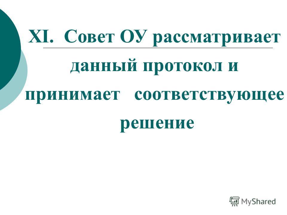 ХI. Совет ОУ рассматривает данный протокол и принимает соответствующее решение