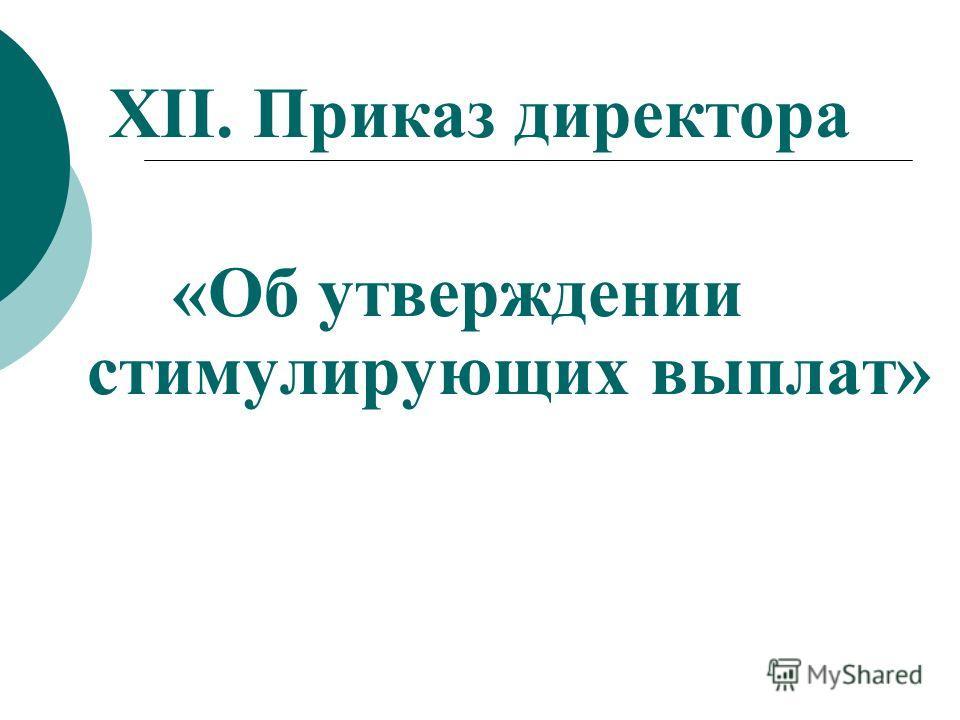 XII. Приказ директора «Об утверждении стимулирующих выплат»