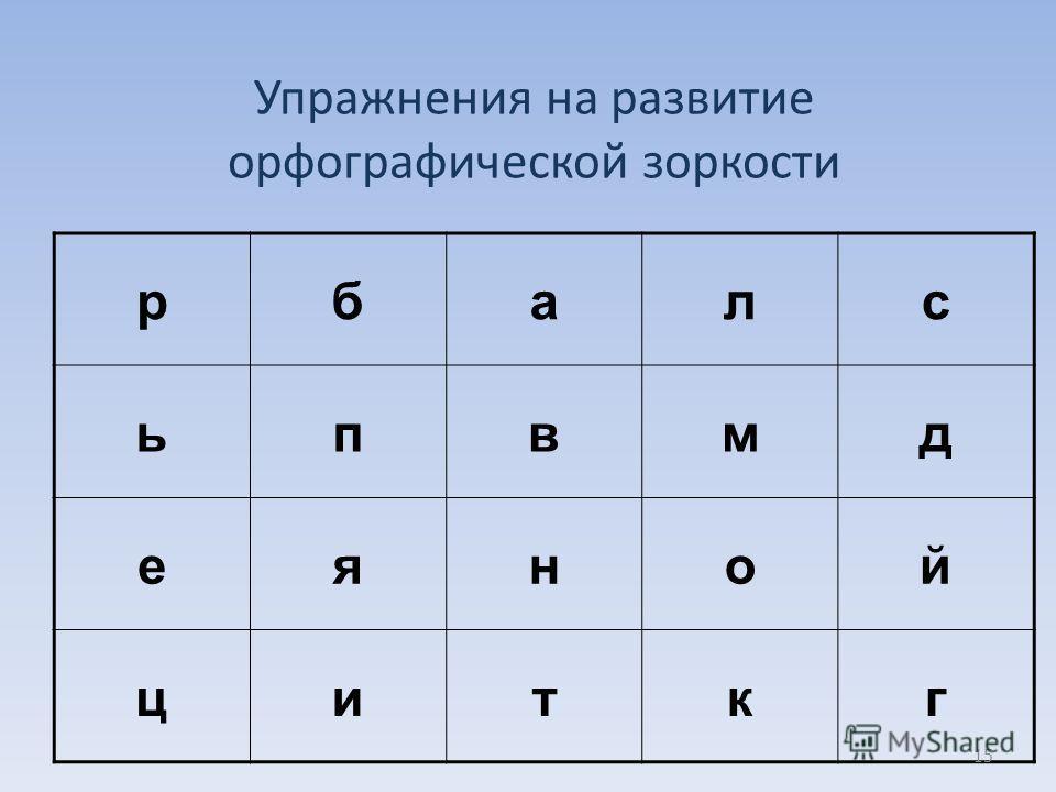 Упражнения на развитие орфографической зоркости рбалс ьпвмд еяной циткг 15