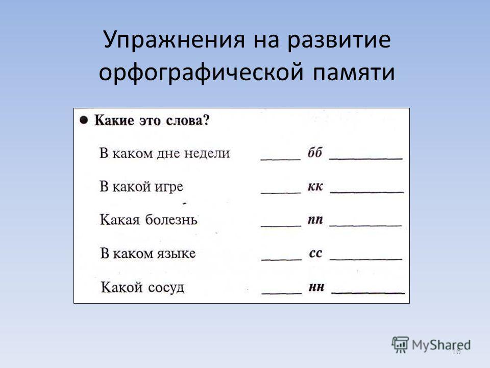 Упражнения на развитие орфографической памяти 16