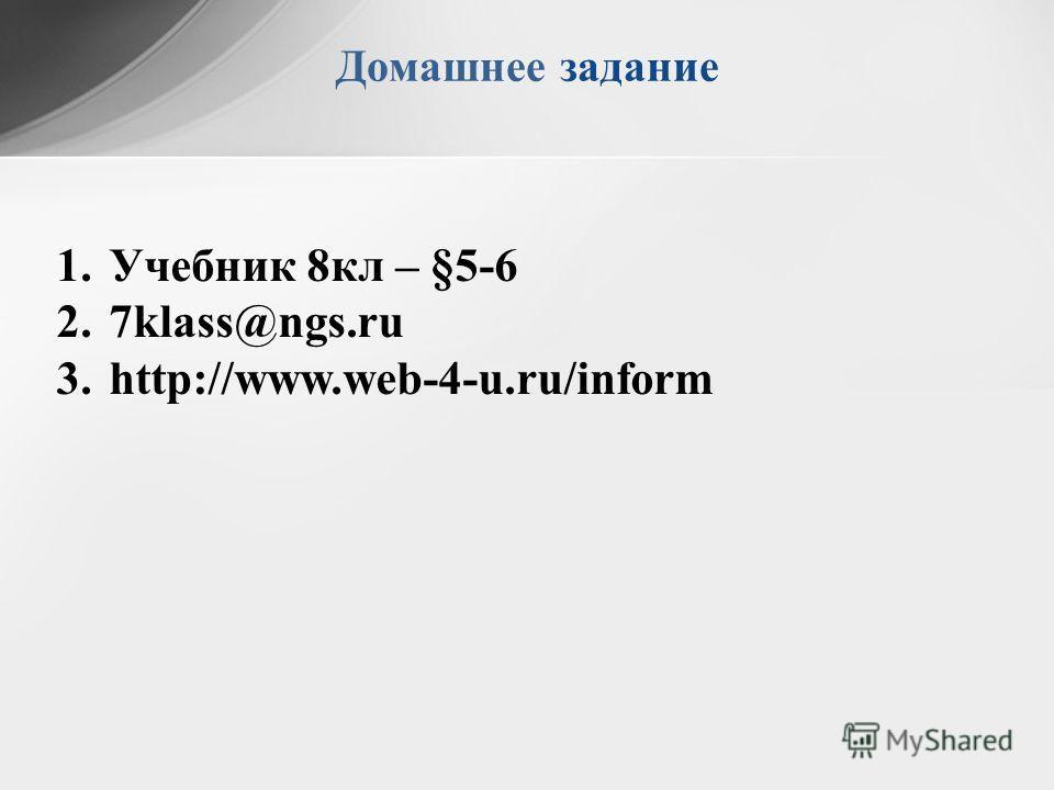 Домашнее задание 1.Учебник 8кл – §5-6 2.7klass@ngs.ru 3.http://www.web-4-u.ru/inform