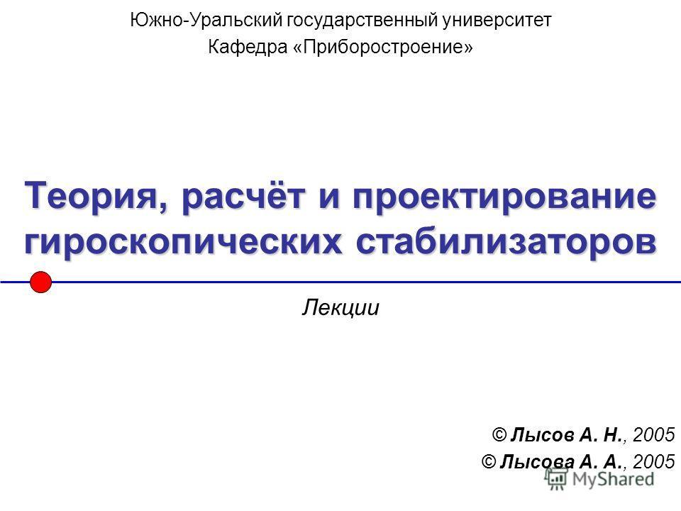 Лысов а н 2005 лысова а а 2005 лекции