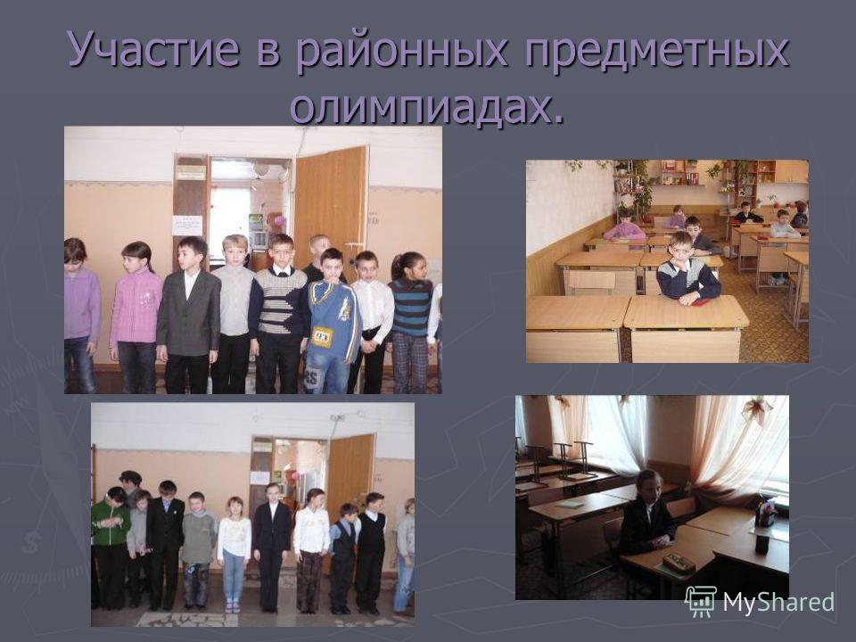 Участие в районных семинарах.