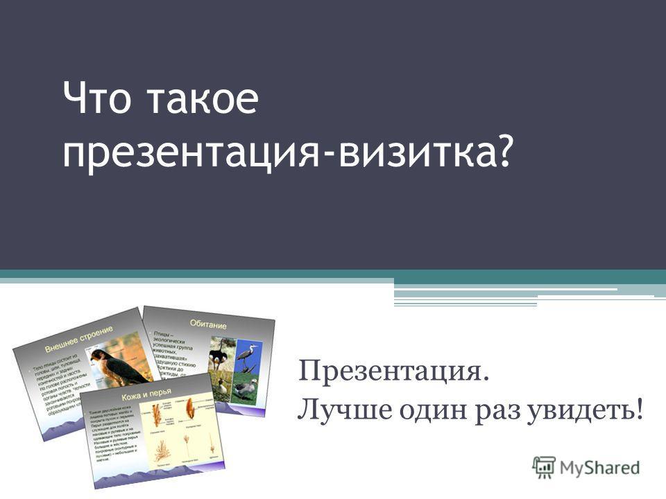 Что такое презентация-визитка? Презентация. Лучше один раз увидеть!