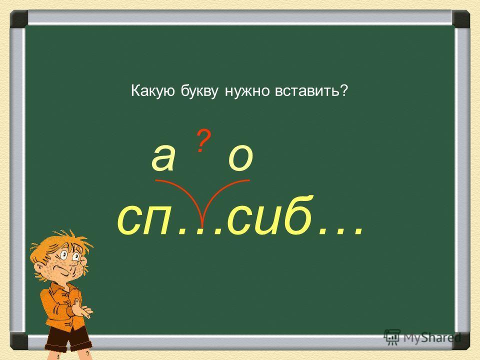 ао сп…сиб… Какую букву нужно вставить? ?