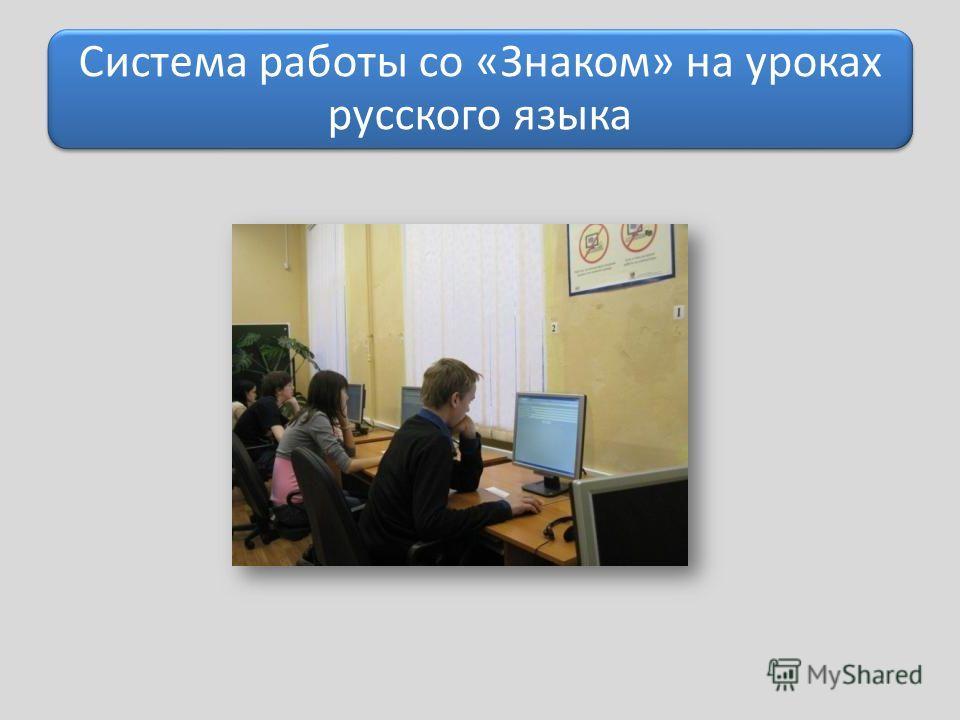 Система работы со «Знаком» на уроках русского языка