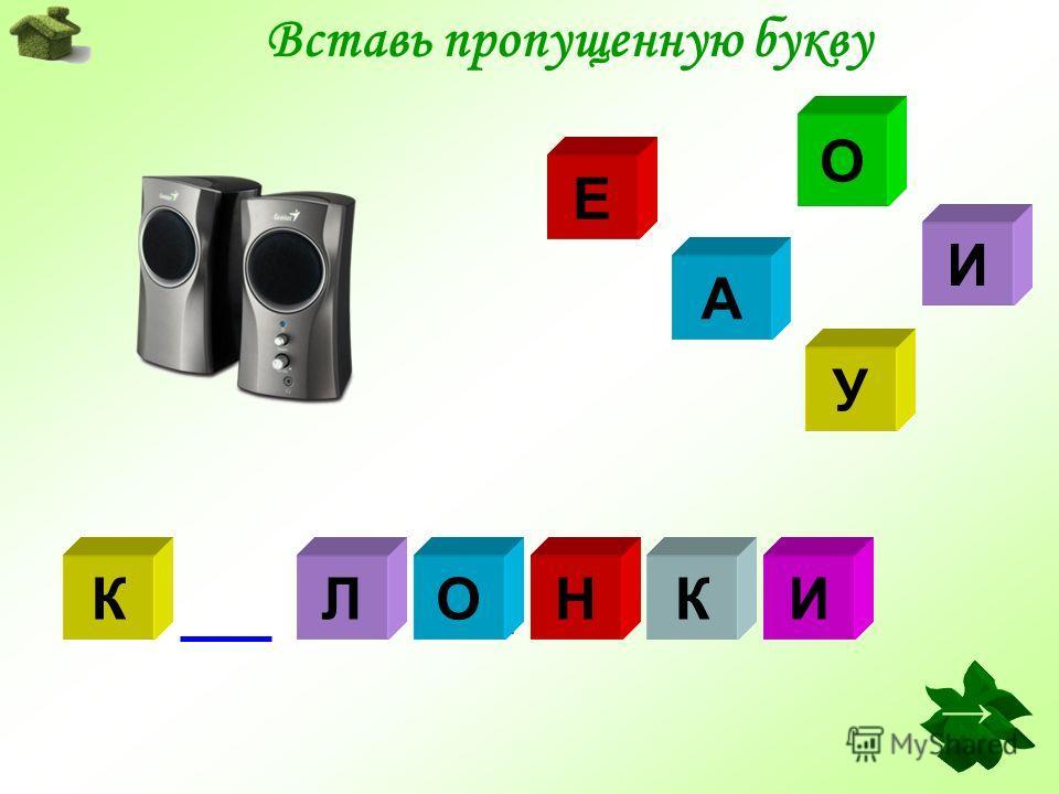 Вставь пропущенную букву И Е О У КАИАЛВТУР А