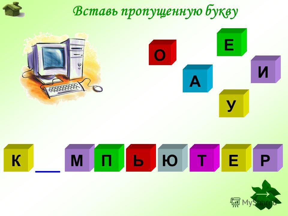 Вставь пропущенную букву А И Е О У ПРЕРНТ