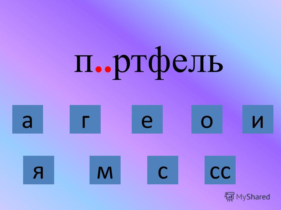 п..ртфель ямссс агеои