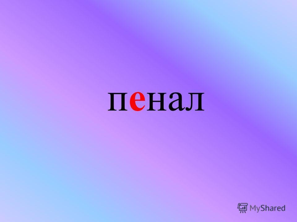 пенал