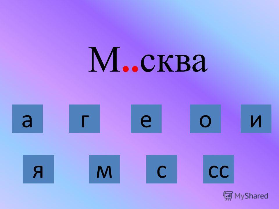 М..сква ямссс агеои