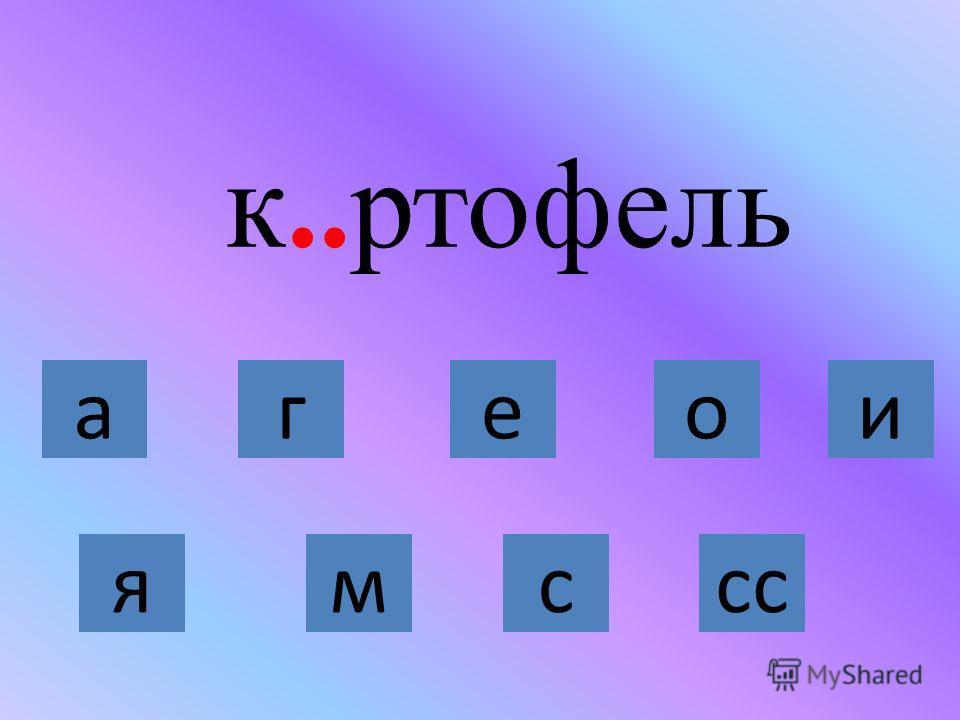 к..ртофель ямссс агеои