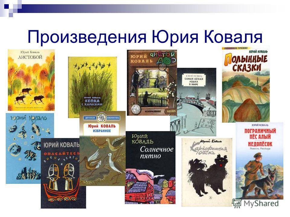 Произведения Юрия Коваля