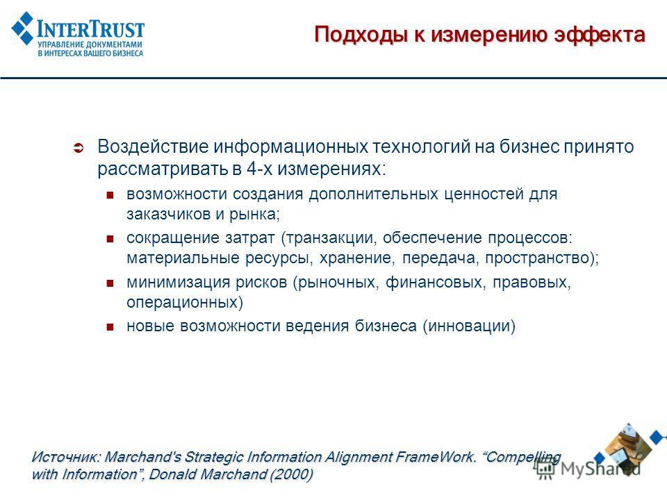 Подходы к измерению эффекта Воздействие информационных технологий на бизнес принято рассматривать в 4-х измерениях: возможности создания дополнительных ценностей для заказчиков и рынка; сокращение затрат (транзакции, обеспечение процессов: материальн