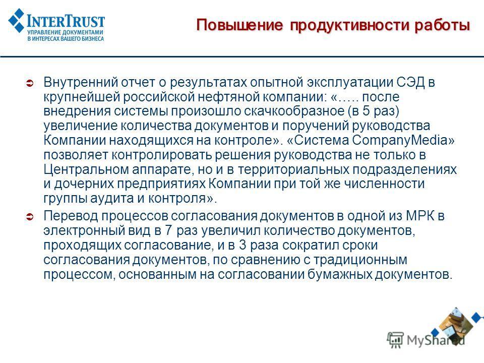 Повышение продуктивности работы Внутренний отчет о результатах опытной эксплуатации СЭД в крупнейшей российской нефтяной компании: «….. после внедрения системы произошло скачкообразное (в 5 раз) увеличение количества документов и поручений руководств