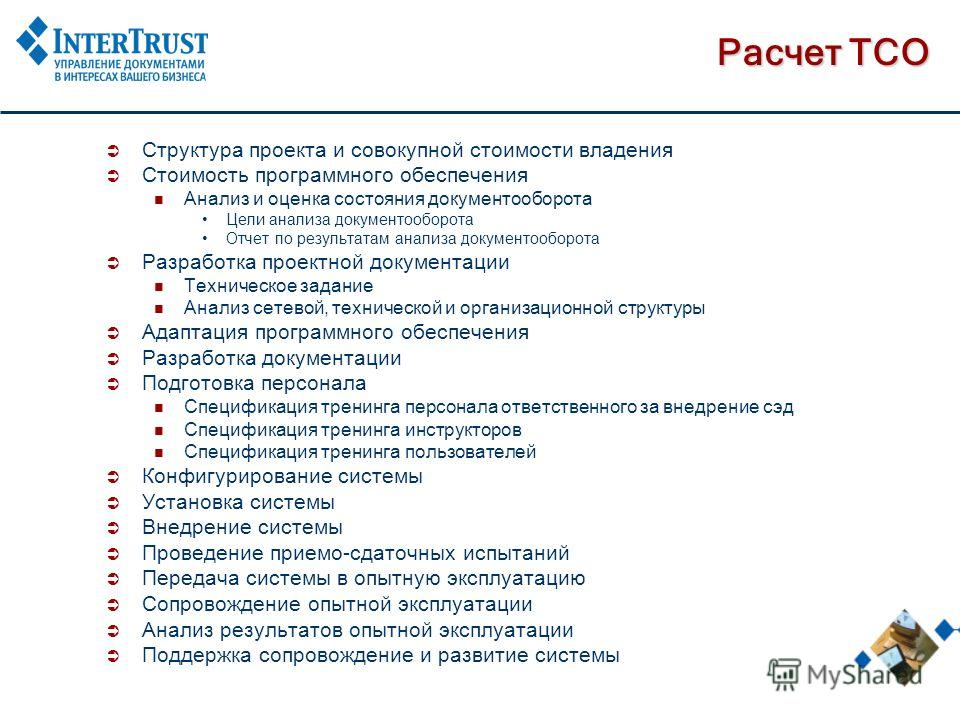 Расчет ТСО Структура проекта и совокупной стоимости владения Стоимость программного обеспечения Анализ и оценка состояния документооборота Цели анализа документооборота Отчет по результатам анализа документооборота Разработка проектной документации Т