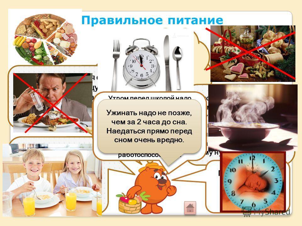Правильное питание Правильное питание должно быть умеренным и разнообразным Нужно стараться есть разнообразную пищу, чтобы организм получал все необходимые ему питательные вещества. Булочки и сладости ешьте поменьше. В них много углеводов, излишки ко