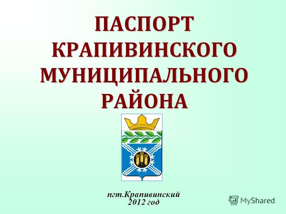 ПАСПОРТ КРАПИВИНСКОГО МУНИЦИПАЛЬНОГО РАЙОНА пгт.Крапивинский 2012 год