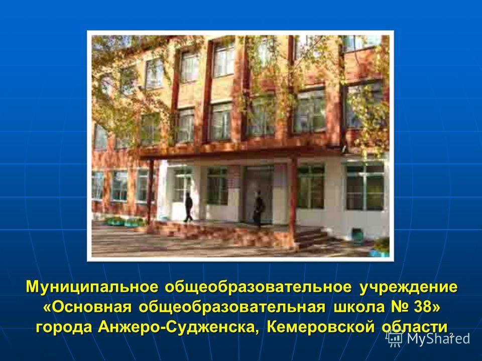 2 Муниципальное общеобразовательное учреждение «Основная общеобразовательная школа 38» города Анжеро-Судженска, Кемеровской области