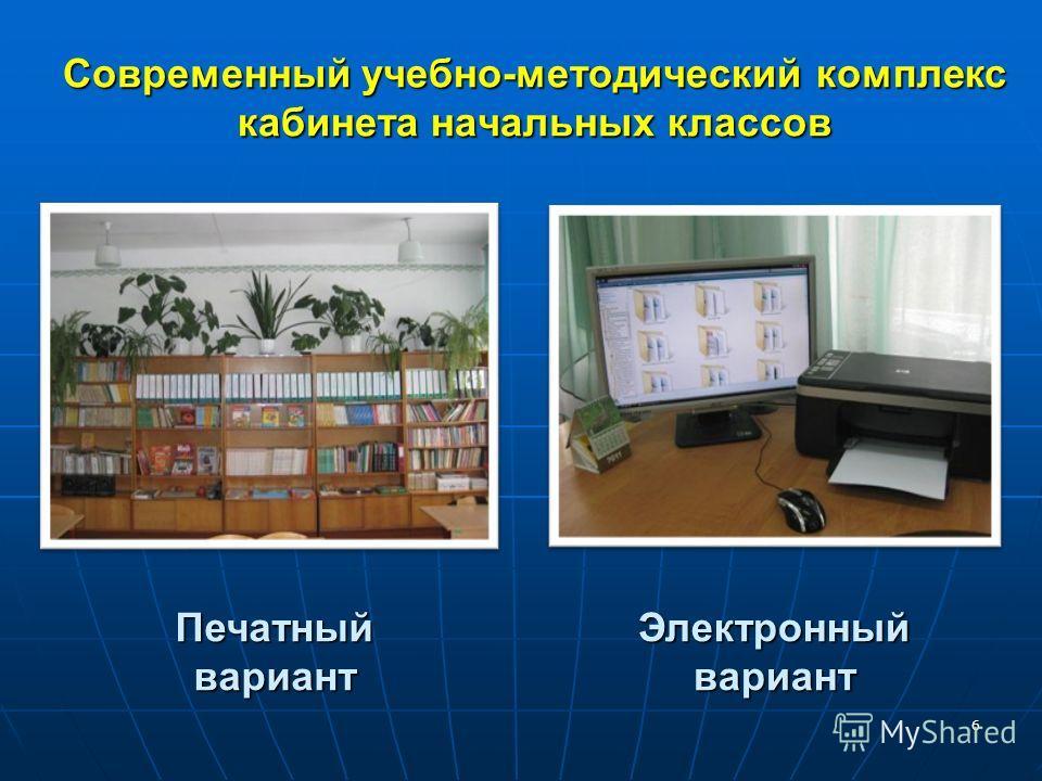 6 Современный учебно-методический комплекс кабинета начальных классов Печатный вариант Электронный вариант