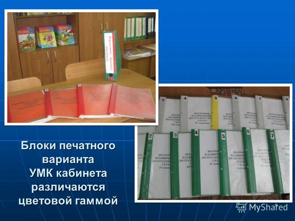 9 Блоки печатного варианта УМК кабинета различаются цветовой гаммой