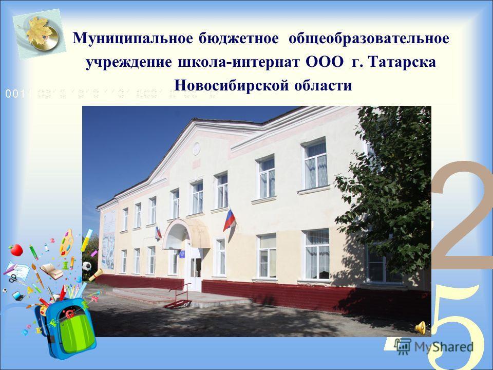 Муниципальное бюджетное общеобразовательное учреждение школа-интернат ООО г. Татарска Новосибирской области