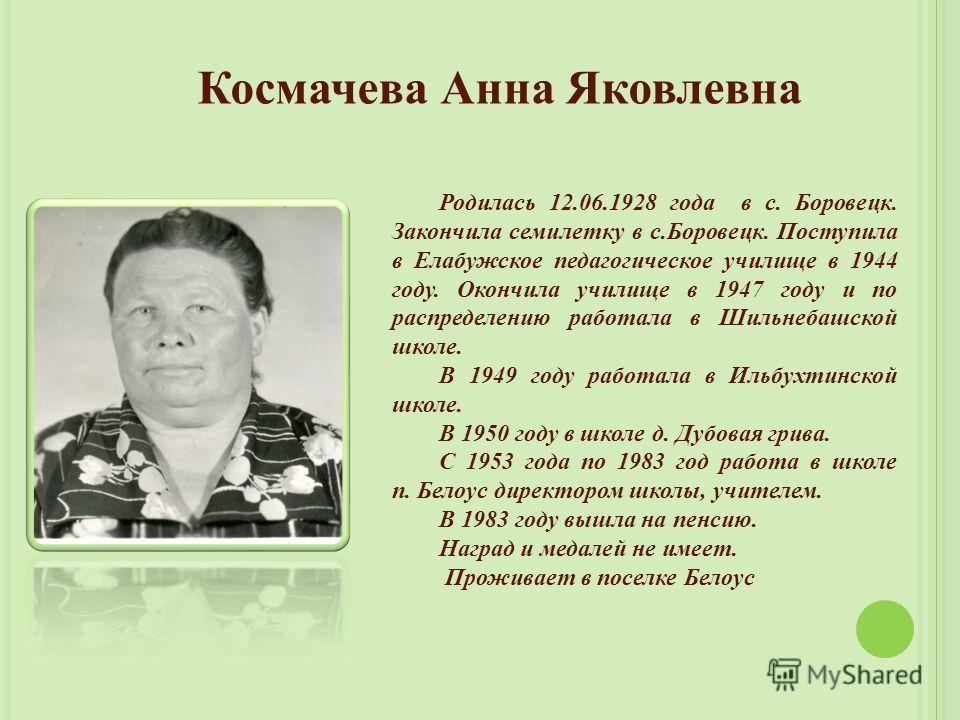 Родилась 12.06.1928 года в с. Боровецк. Закончила семилетку в с.Боровецк. Поступила в Елабужское педагогическое училище в 1944 году. Окончила училище в 1947 году и по распределению работала в Шильнебашской школе. В 1949 году работала в Ильбухтинской