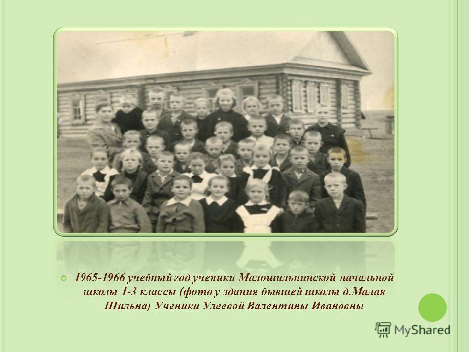 1965-1966 учебный год ученики Малошильнинской начальной школы 1-3 классы (фото у здания бывшей школы д.Малая Шильна) Ученики Улеевой Валентины Ивановны