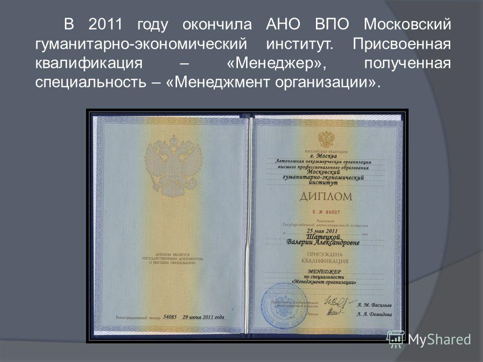 В 2011 году окончила АНО ВПО Московский гуманитарно-экономический институт. Присвоенная квалификация – «Менеджер», полученная специальность – «Менеджмент организации».