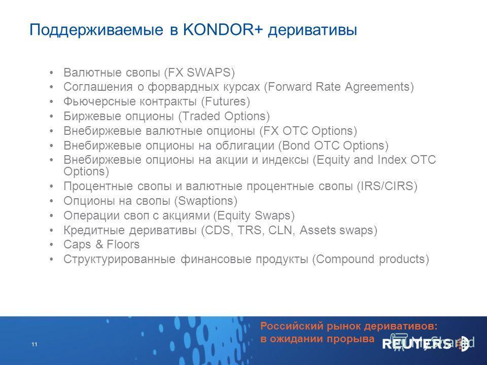 Российский рынок деривативов: в ожидании прорыва 11 Поддерживаемые в KONDOR+ деривативы Валютные свопы (FX SWAPS) Соглашения о форвардных курсах (Forward Rate Agreements) Фьючерсные контракты (Futures) Биржевые опционы (Traded Options) Внебиржевые ва
