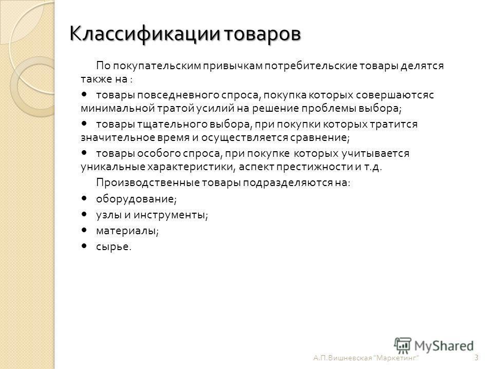 Классификации товаров А. П. Вишневская
