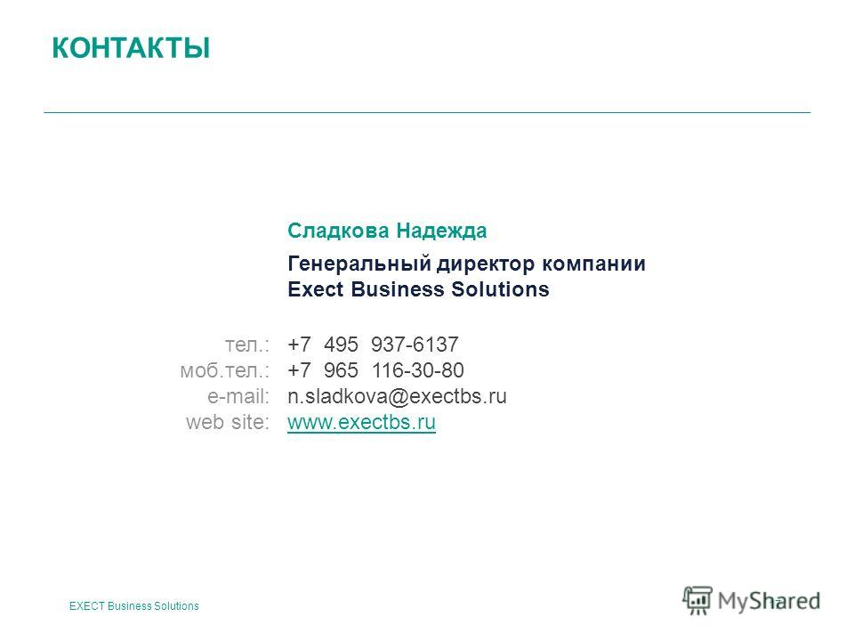 17 EXECT Business Solutions Сладкова Надежда Генеральный директор компании Exect Business Solutions +7 495 937-6137 +7 965 116-30-80 n.sladkova@exectbs.ru www.exectbs.ru тел.: моб.тел.: e-mail: web site: КОНТАКТЫ