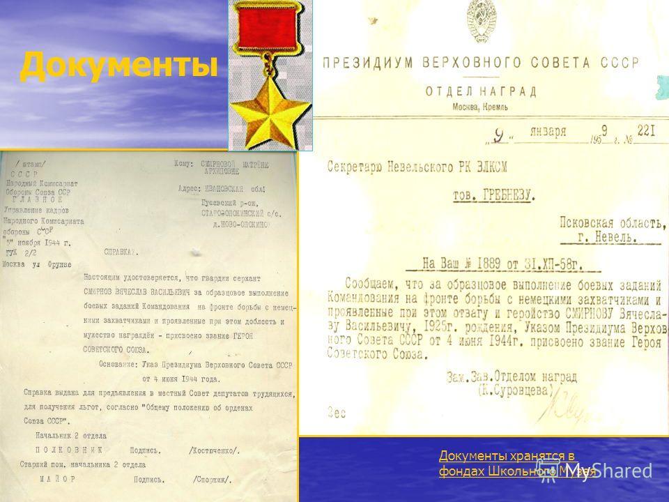 Документы Документы хранятся в фондах Школьного Музея