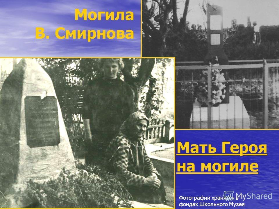 Могила В. Смирнова Мать Героя на могиле Фотографии хранятся в фондах Школьного Музея