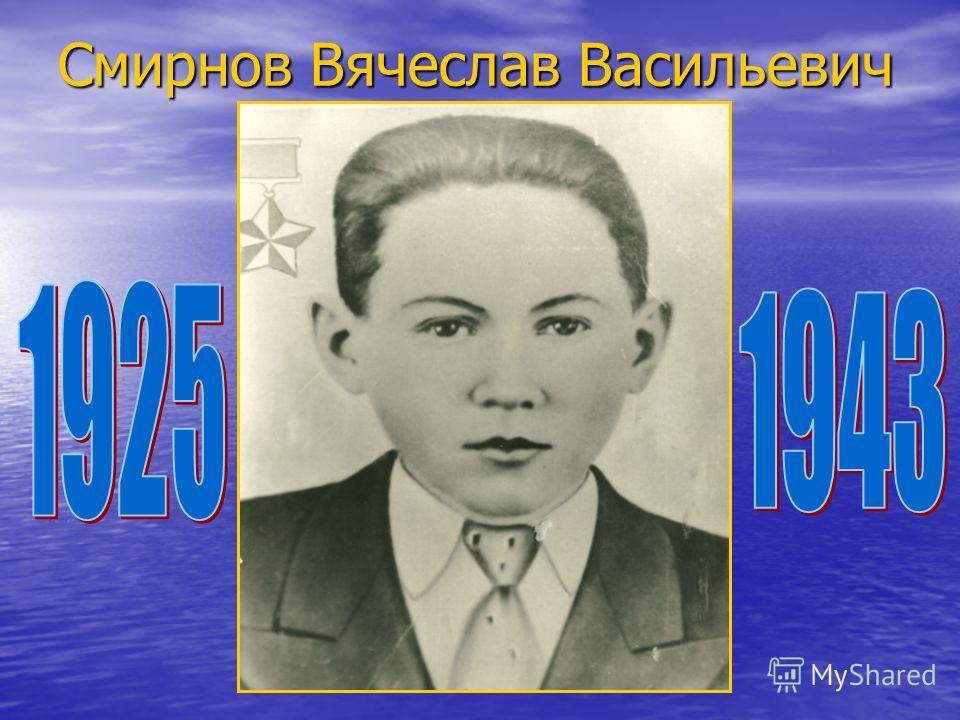 Смирнов Вячеслав Васильевич