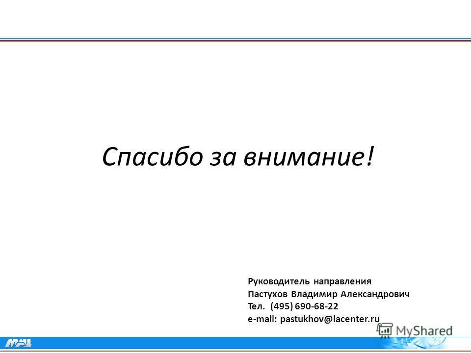 Спасибо за внимание! Руководитель направления Пастухов Владимир Александрович Тел. (495) 690-68-22 e-mail: pastukhov@iacenter.ru