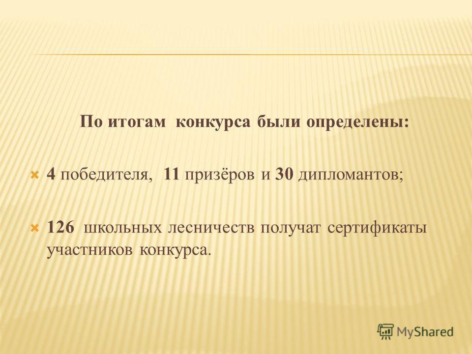 По итогам конкурса были определены: 4 победителя, 11 призёров и 30 дипломантов; 126 школьных лесничеств получат сертификаты участников конкурса.