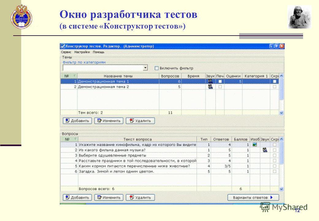 12 Окно разработчика тестов (в системе «Конструктор тестов»)