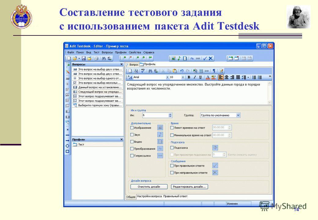 14 Составление тестового задания с использованием пакета Adit Testdesk