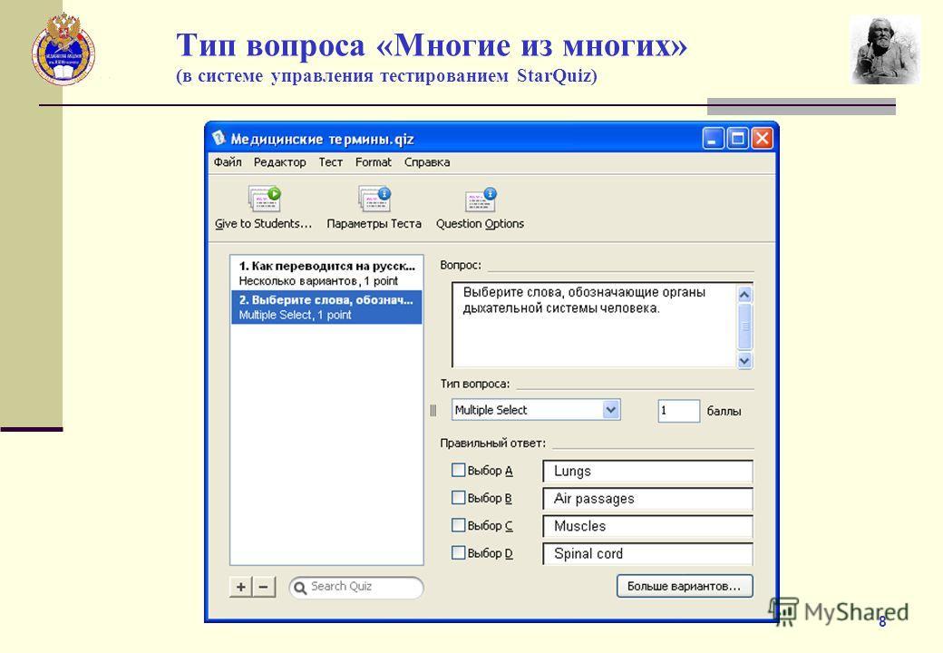 8 Тип вопроса «Многие из многих» (в системе управления тестированием StarQuiz)