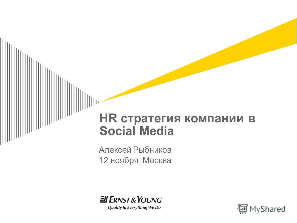 HR стратегия компании в Social Media Алексей Рыбников 12 ноября, Москва
