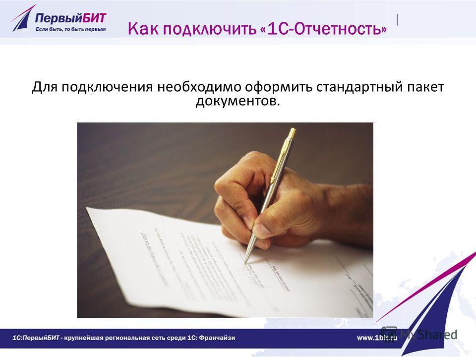 Как подключить «1С-Отчетность» Для подключения необходимо оформить стандартный пакет документов.