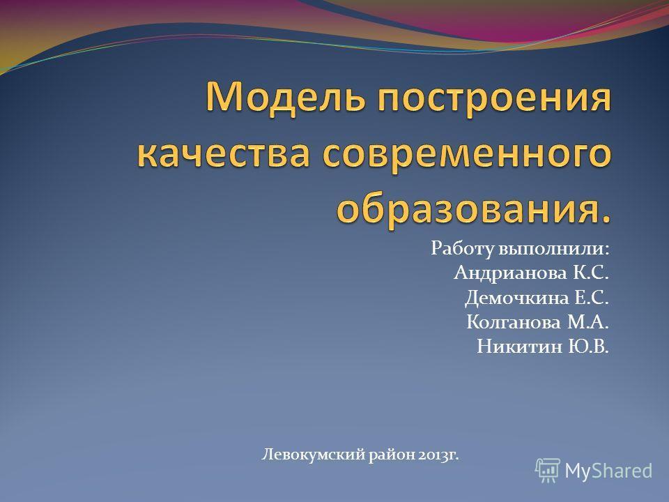 Работу выполнили: Андрианова К.С. Демочкина Е.С. Колганова М.А. Никитин Ю.В. Левокумский район 2013г.